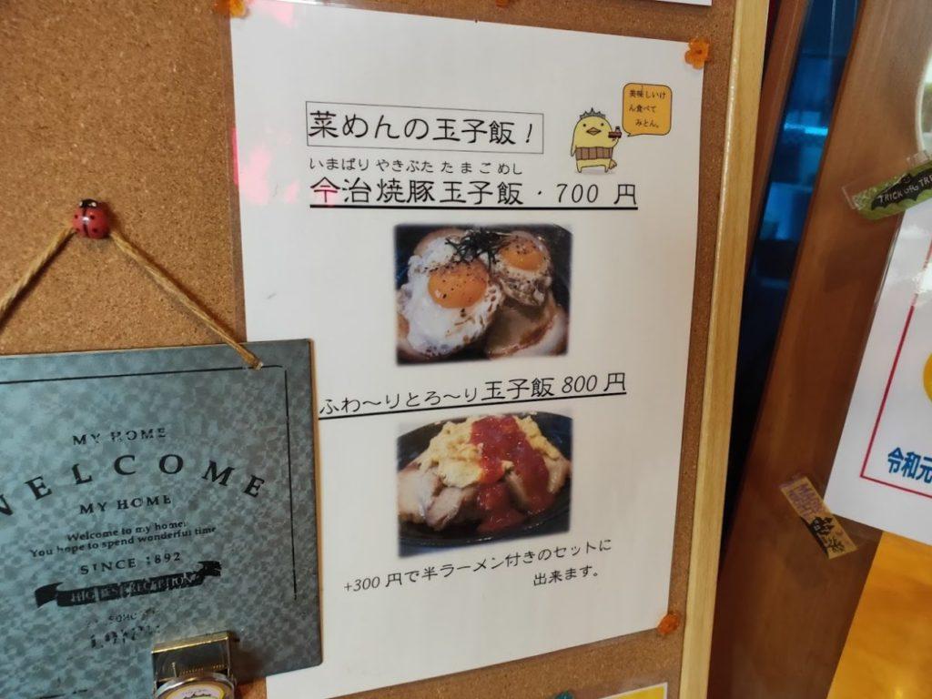 菜めんの玉子飯メニュー