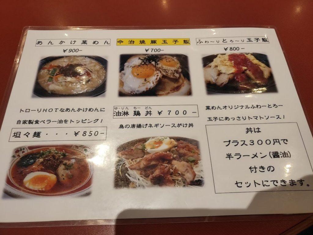 菜めんのメニュー1