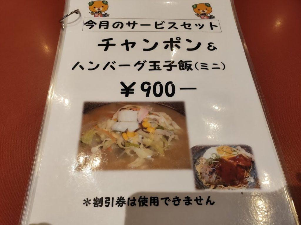 菜めんのメニュー3