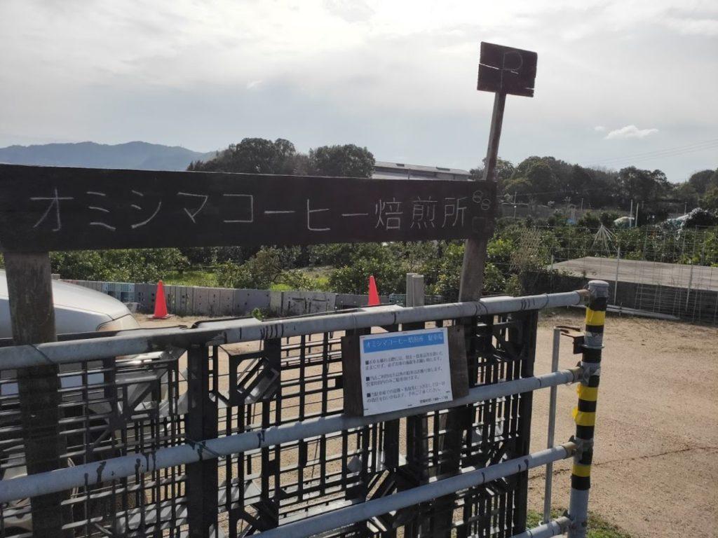 オミシマコーヒー焙煎所駐車場前