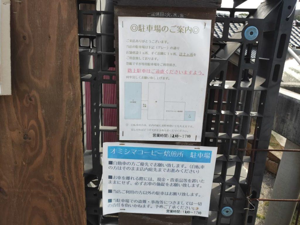 オミシマコーヒー焙煎所駐車場情報