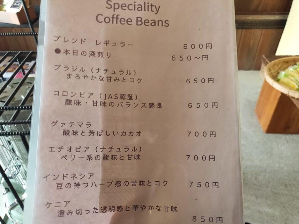 オミシマコーヒー焙煎所のメニュー