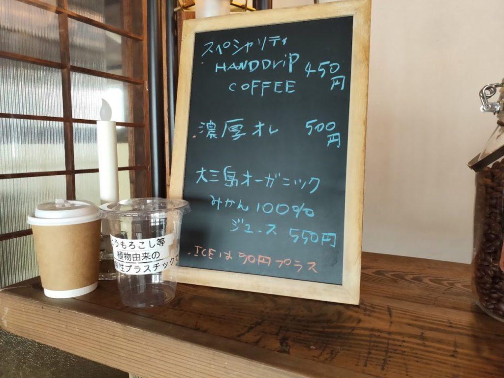 オミシマコーヒー焙煎所のドリンクメニュー