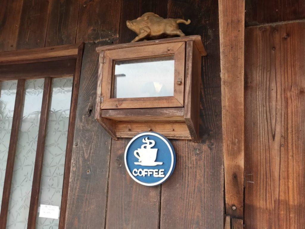 オミシマコーヒー焙煎所の外観2
