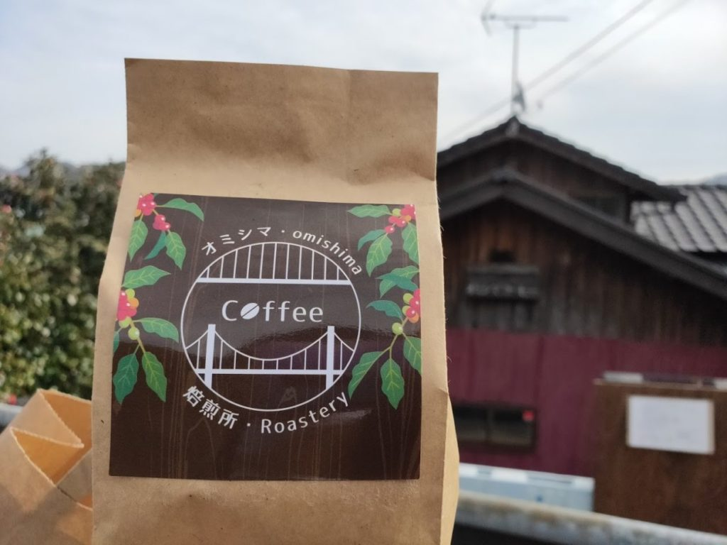 オミシマコーヒー焙煎所買ったコーヒー