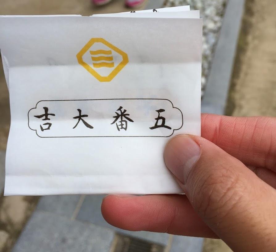大山祇神社のおみくじ