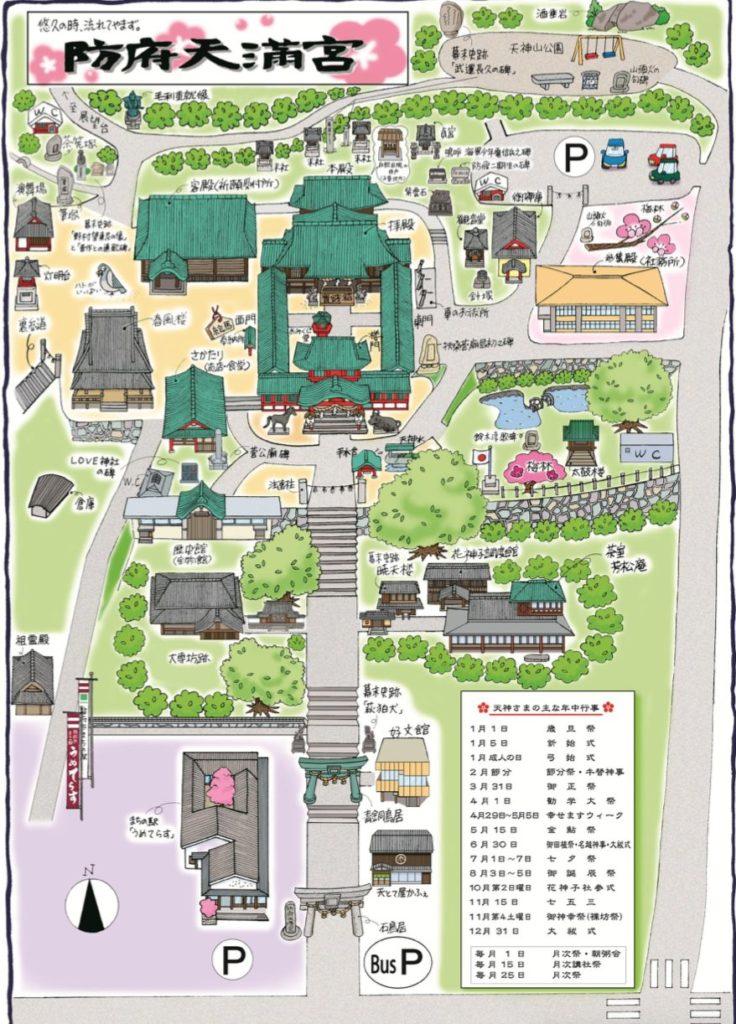防府天満宮のマップ
