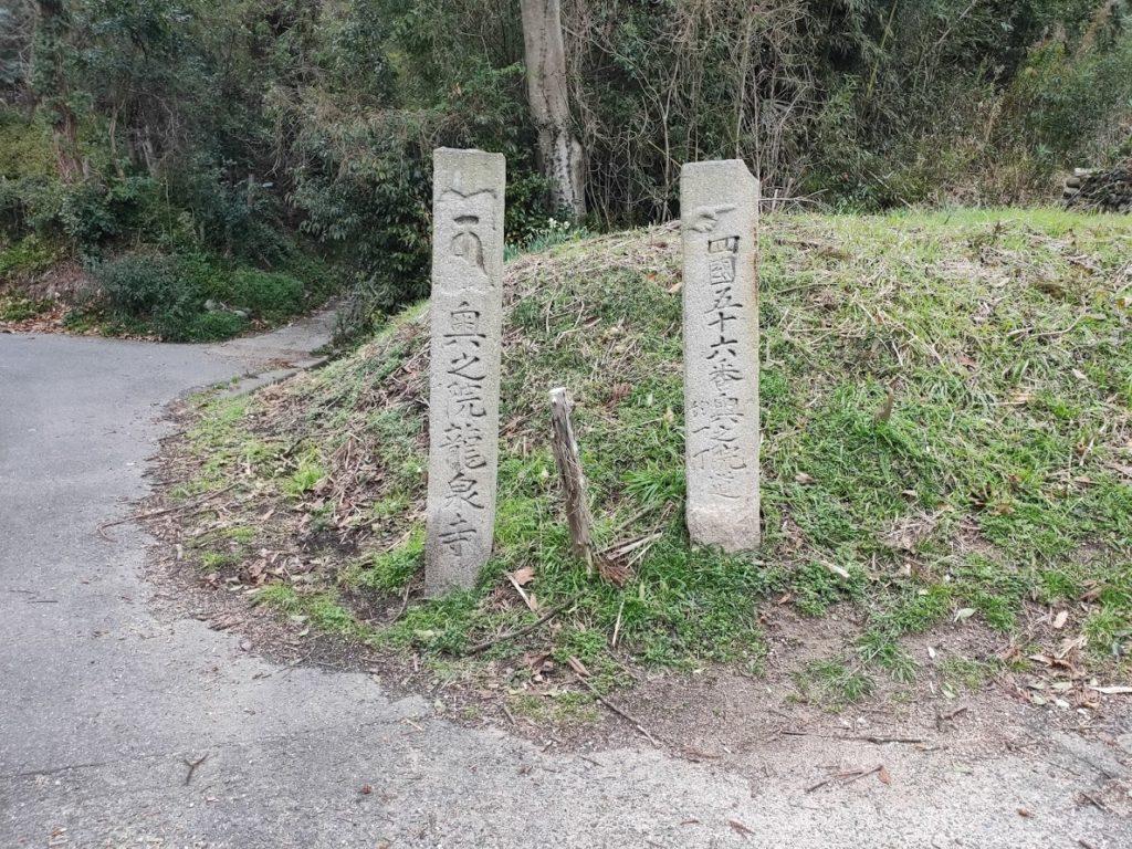 56番泰山寺の奥の院