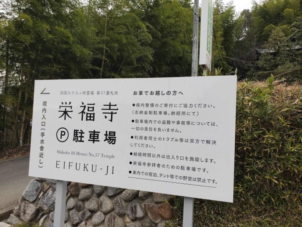 57番栄福寺の駐車場情報