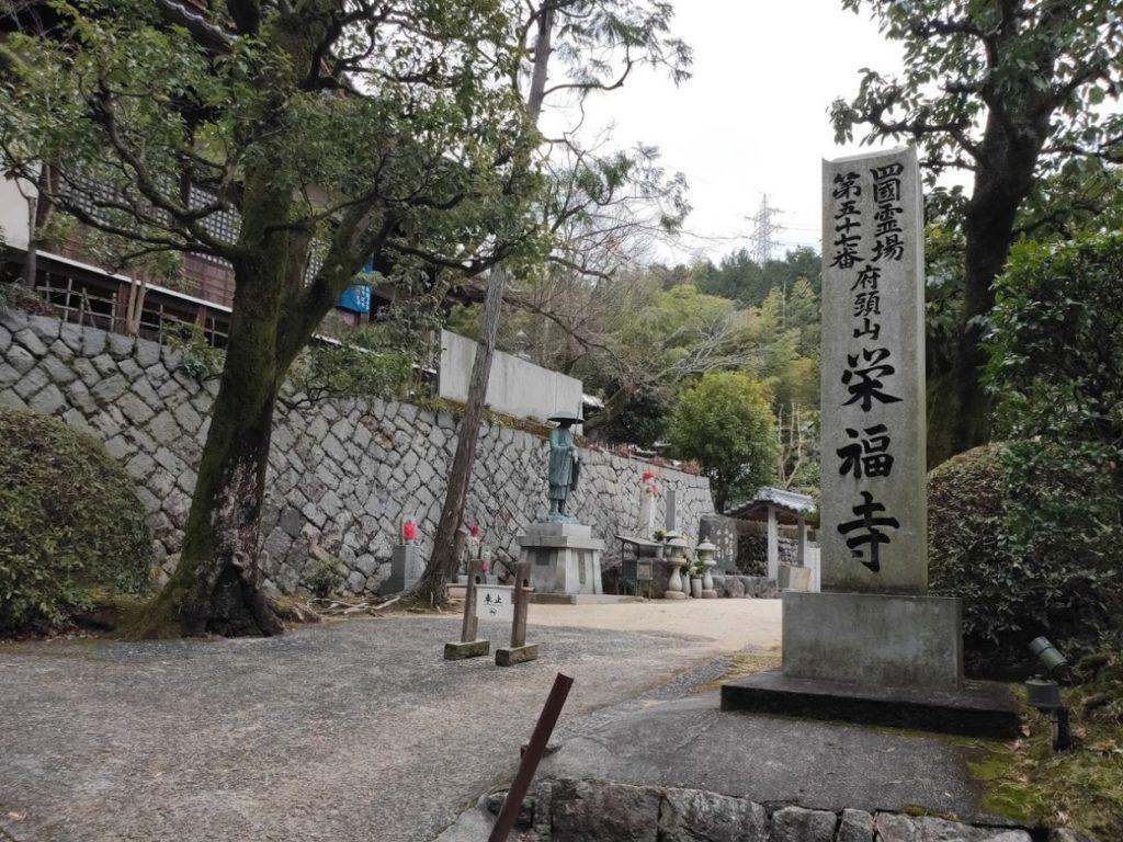 57番栄福寺の入口
