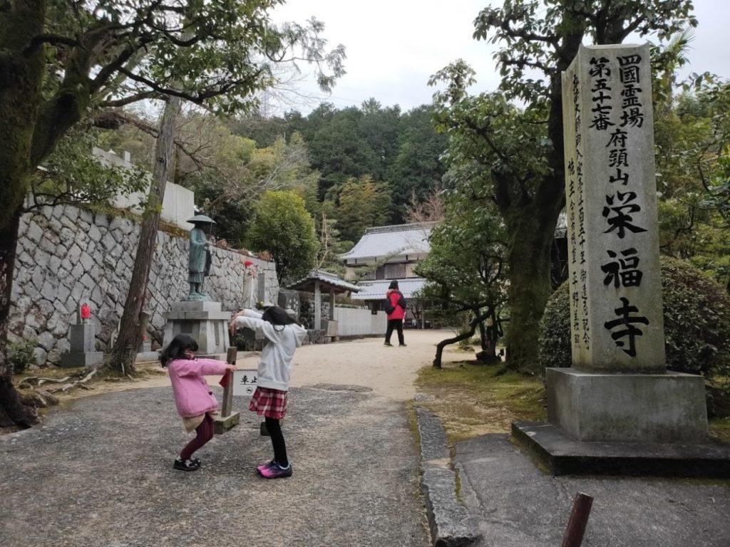 57番栄福寺の人文字
