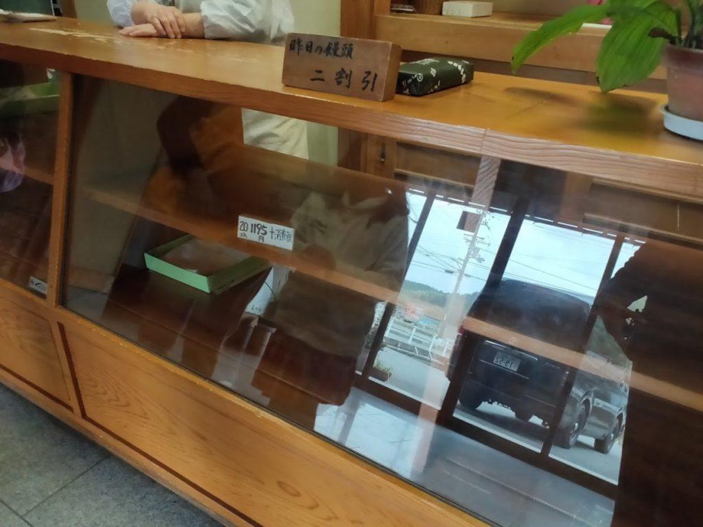 57番栄福寺近くの八幡饅頭2