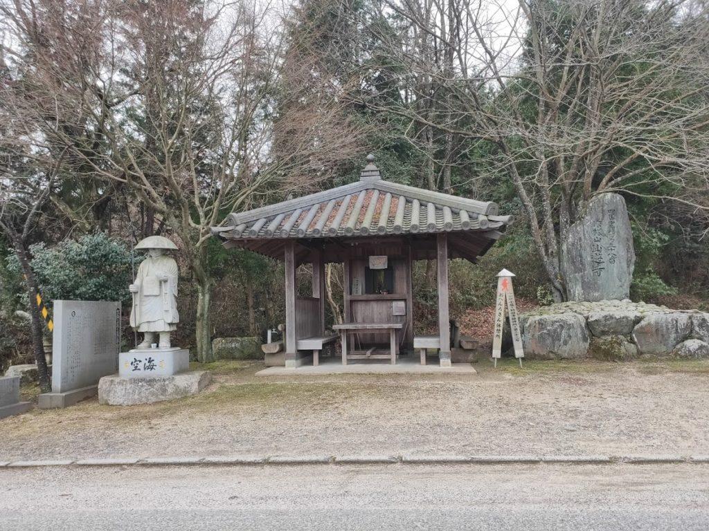 58番仙遊寺の休憩場所