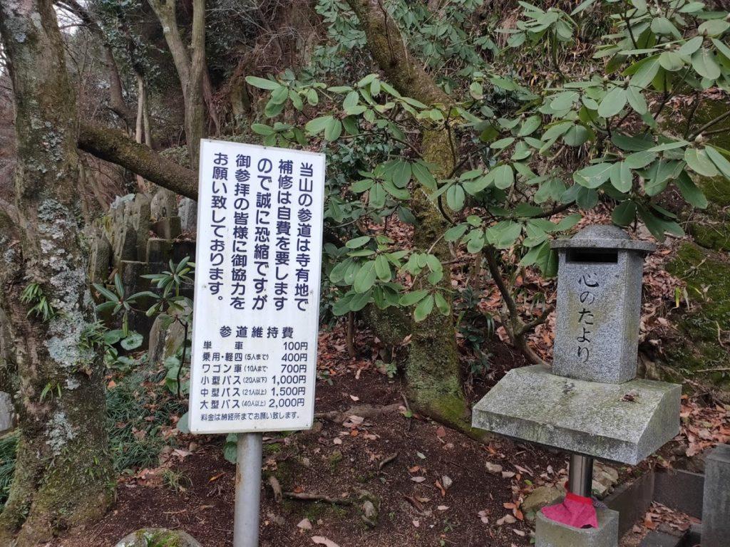58番仙遊寺の駐車場料金