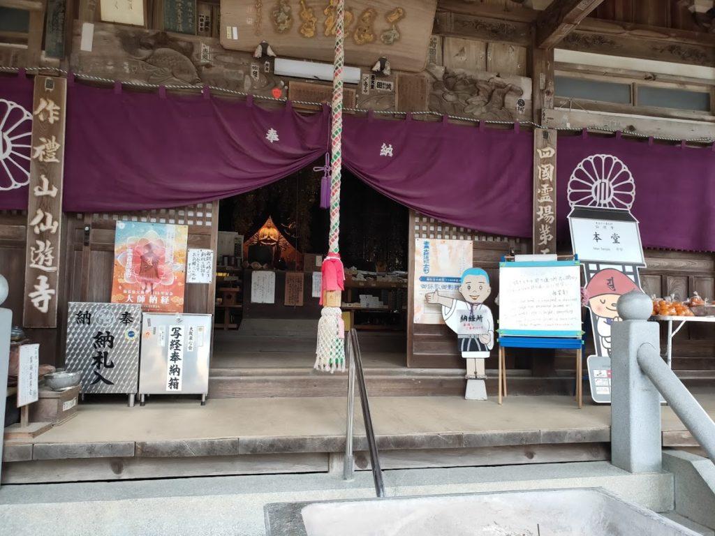 58番仙遊寺の納経所
