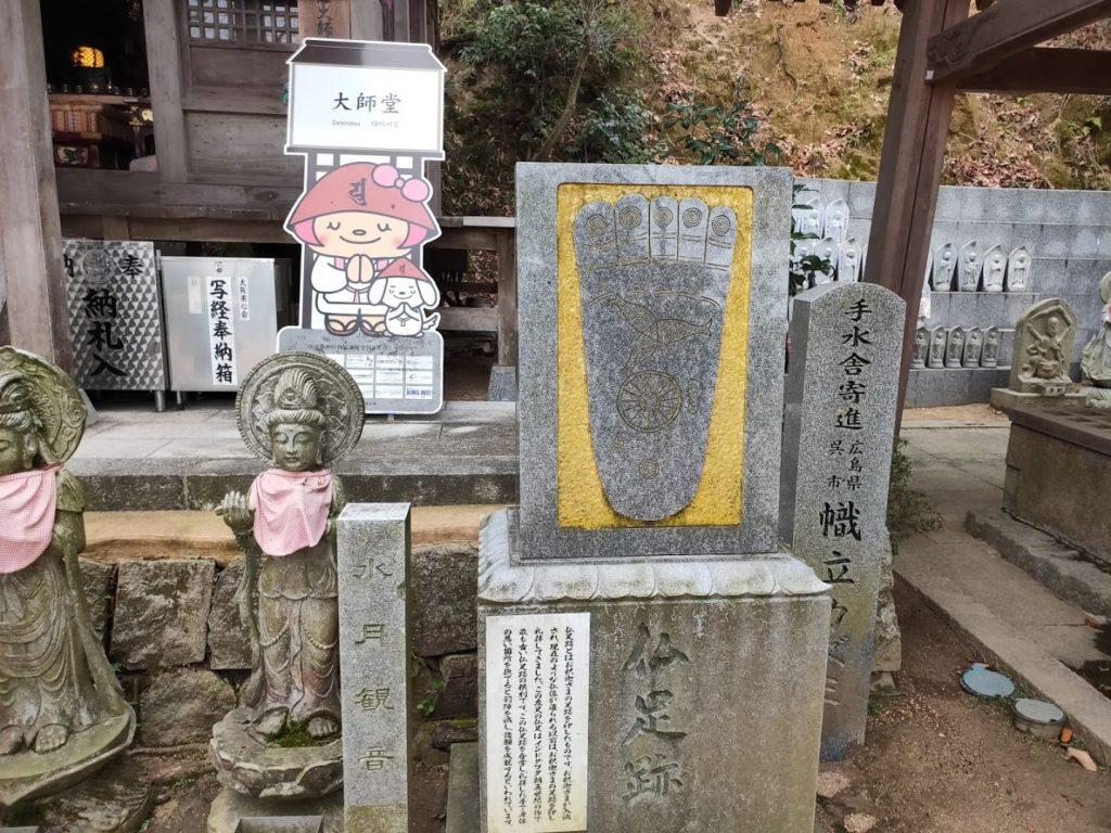 58番仙遊寺の仏足跡