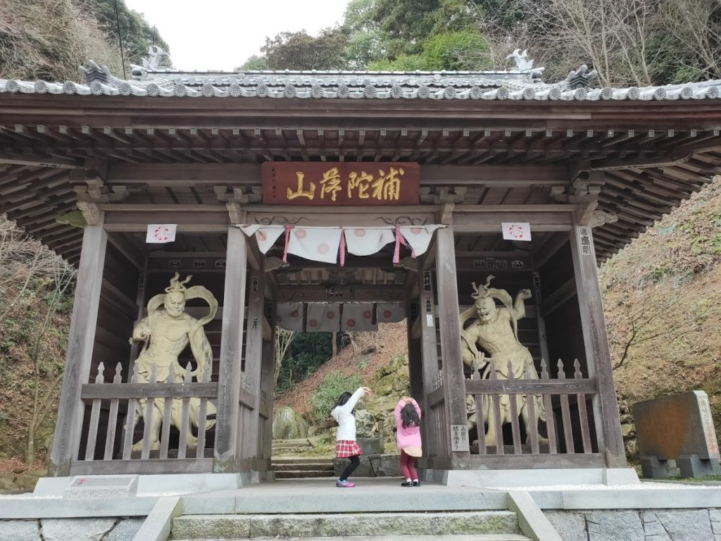 58番仙遊寺の人文字