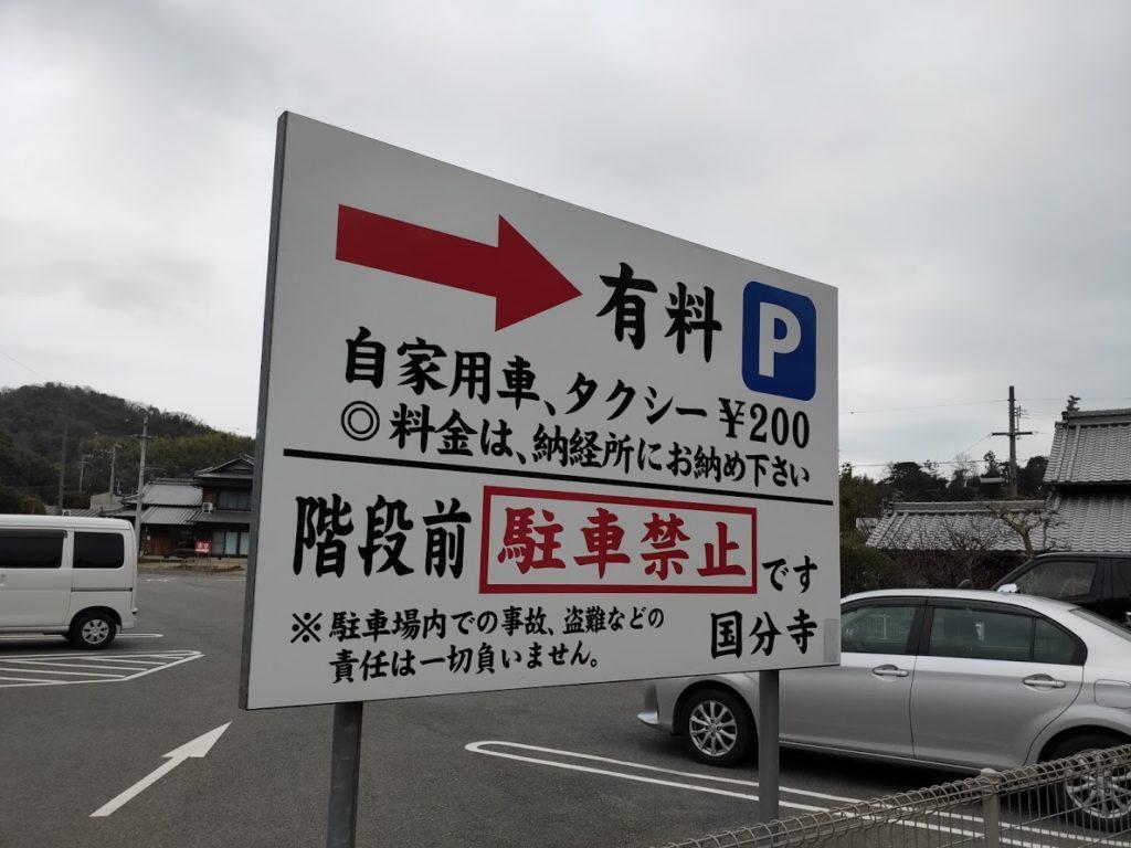 59番国分寺の駐車場料金