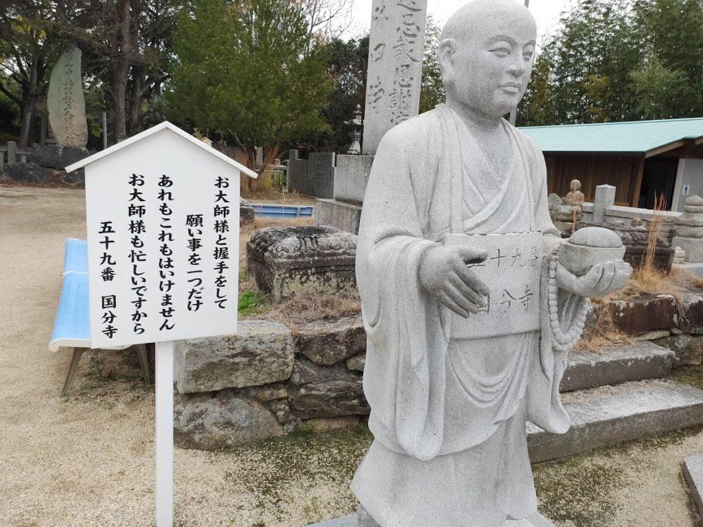 59番国分寺の弘法大師の握手像