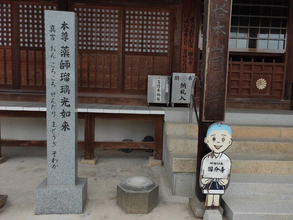 59番国分寺の本堂