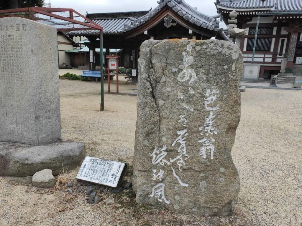 55番南光坊の芭蕉の石碑