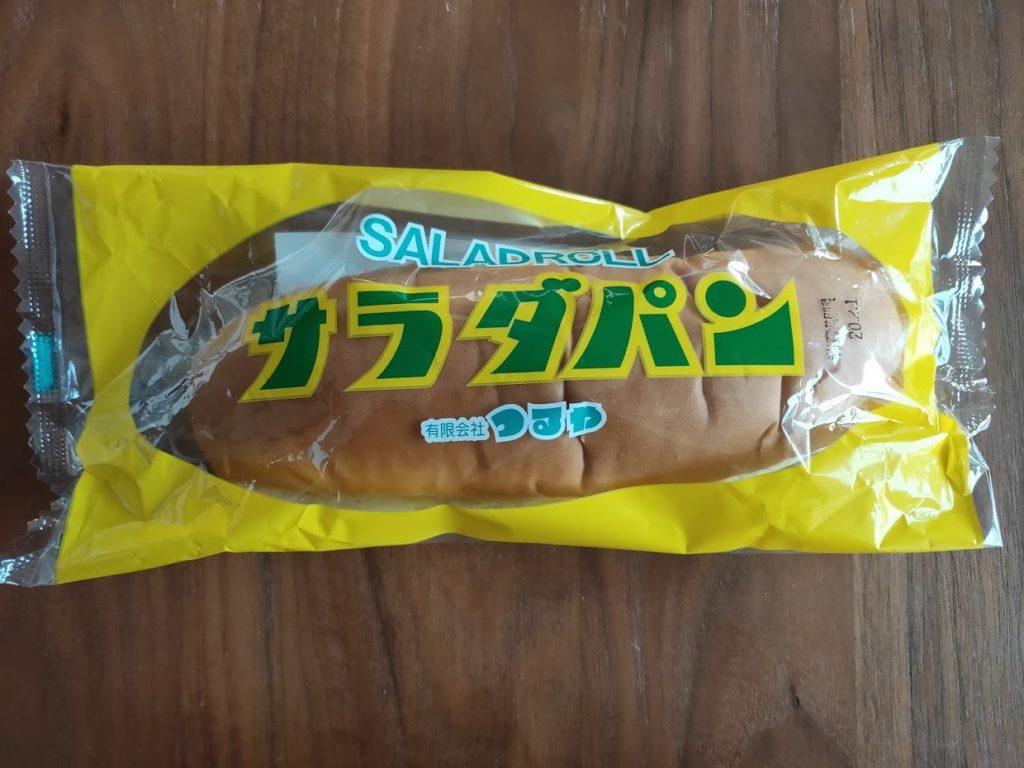 つるやのサラダパンパッケージ