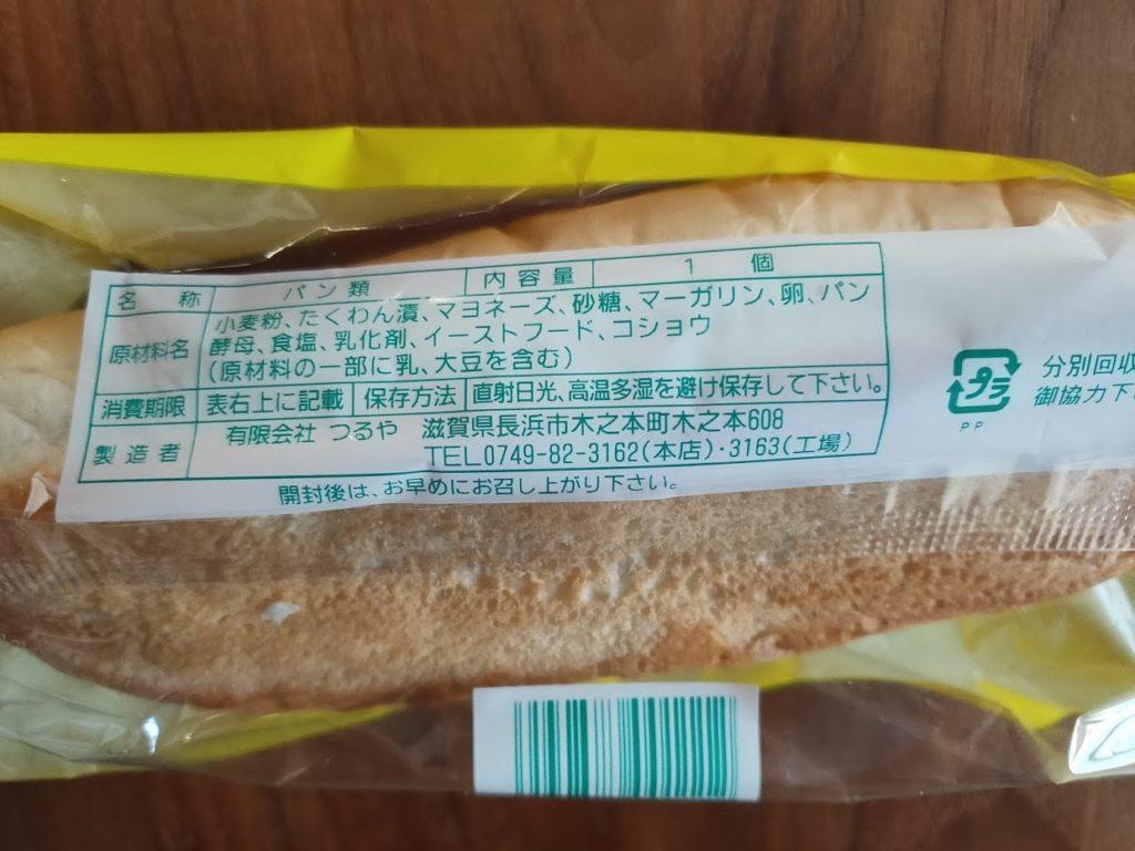つるやのサラダパンパッケージ裏