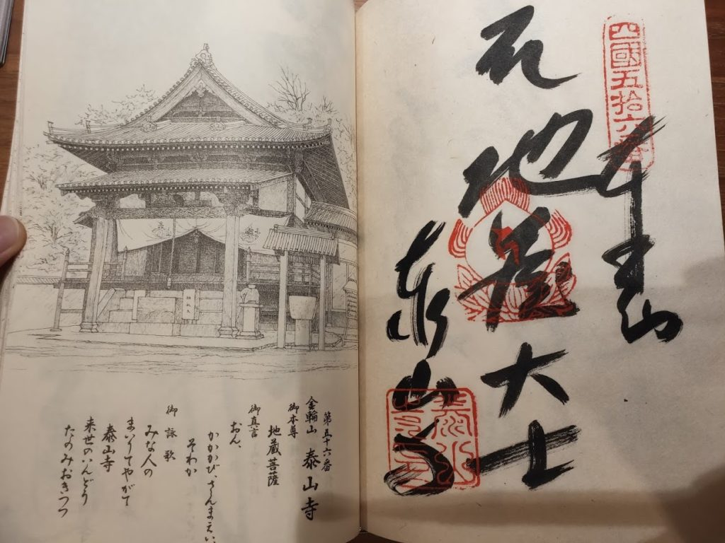 56番泰山寺の御朱印