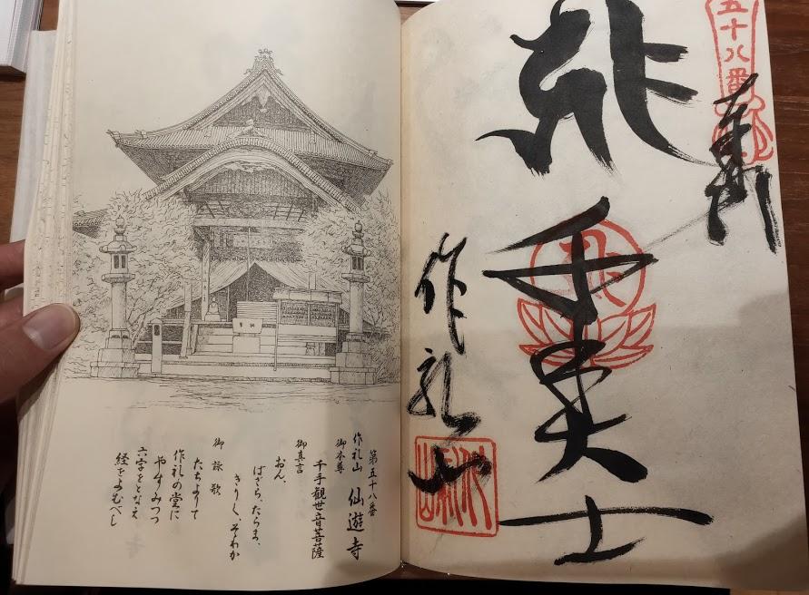 58番仙遊寺の御朱印