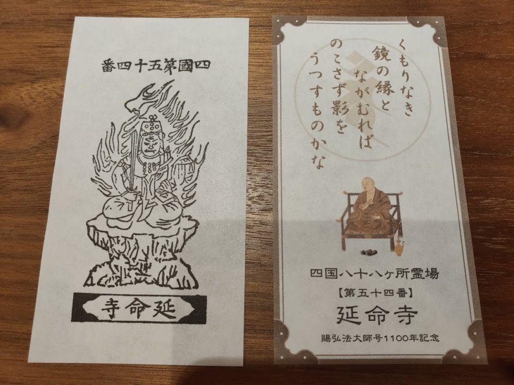 54番延命寺のお札