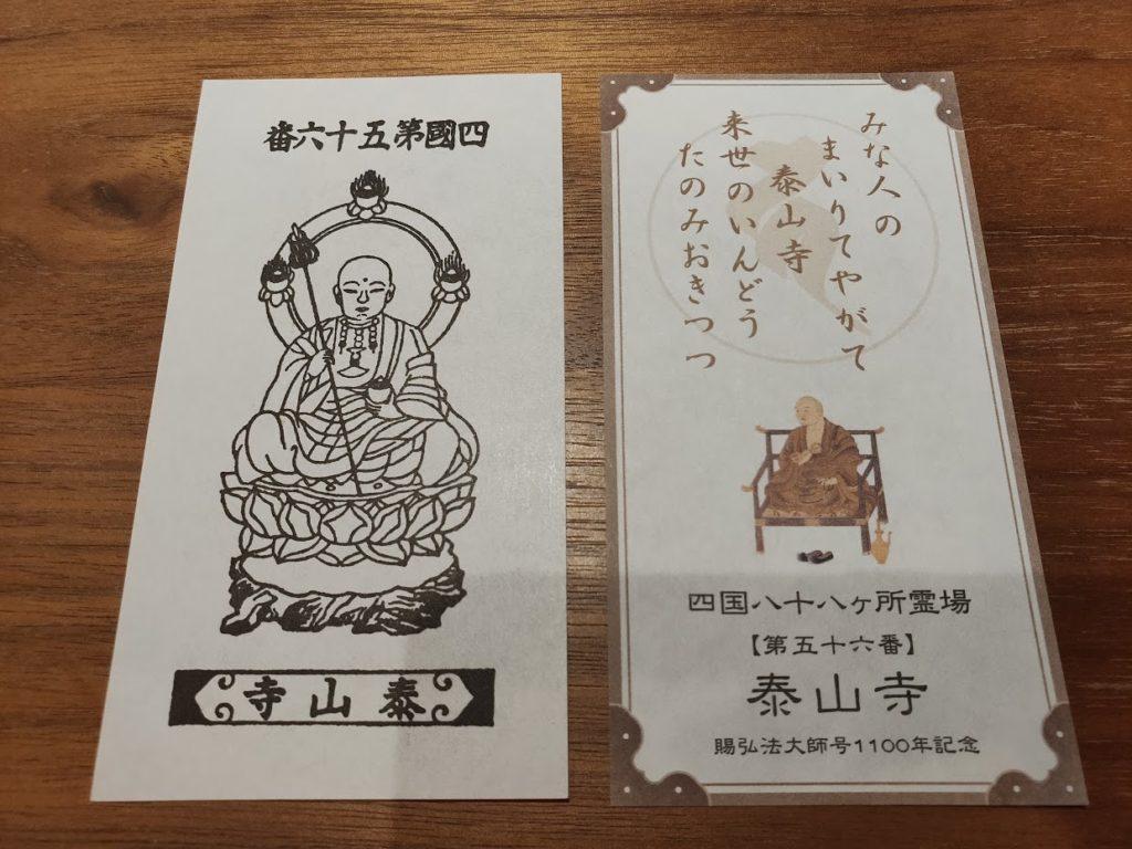 56番泰山寺のお札