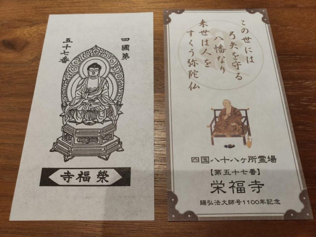57番栄福寺のお札