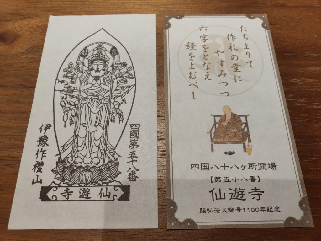 58番仙遊寺のお札