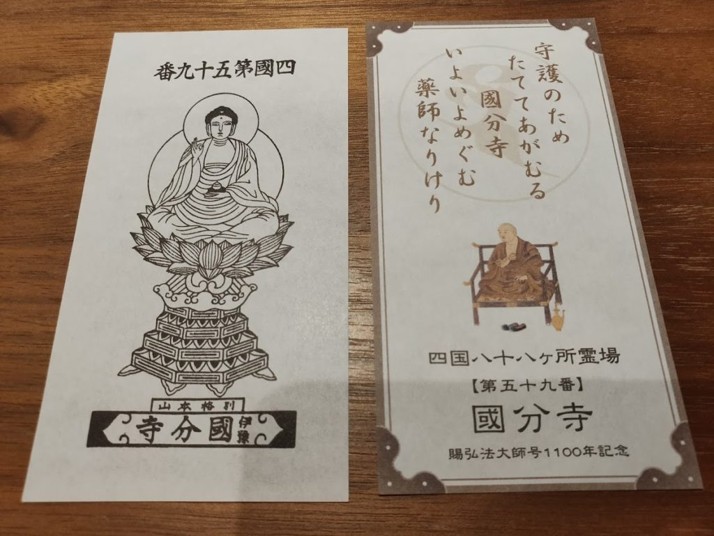 59番国分寺のお札