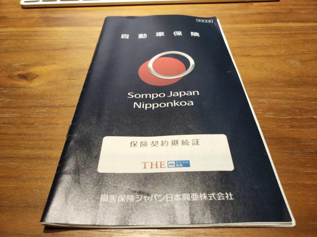 損保ジャパンの保険4