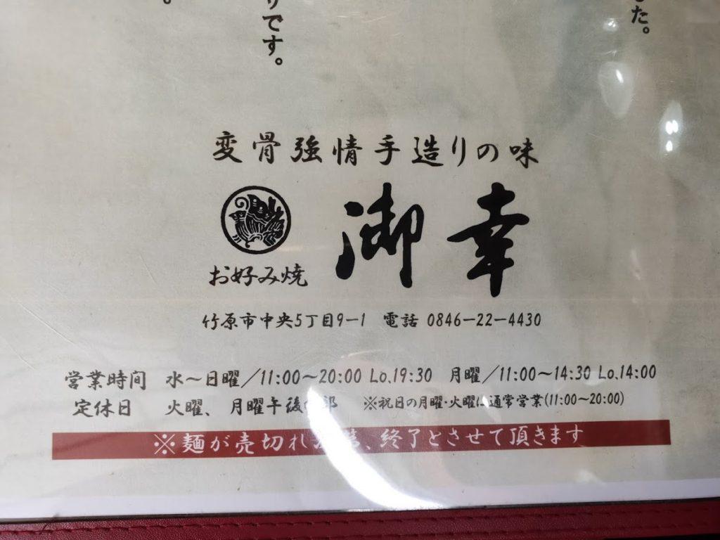 お好み焼き御幸の店情報2