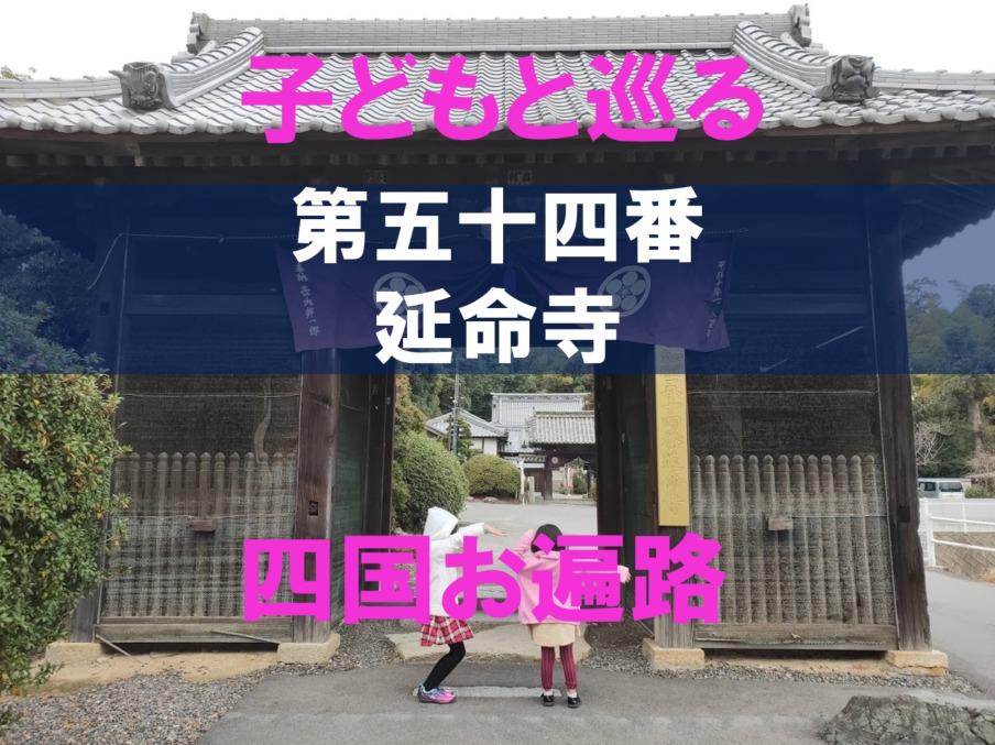 54番延命寺のアイキャッチ画像
