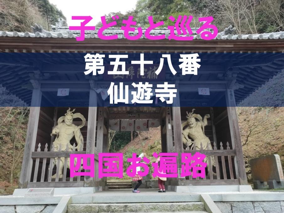 58番仙遊寺のアイキャッチ画像