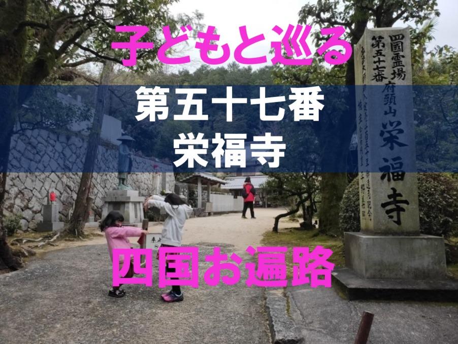 57番栄福寺のアイキャッチ画像
