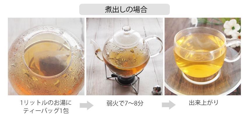 ジャスミン茶の煮出しホット