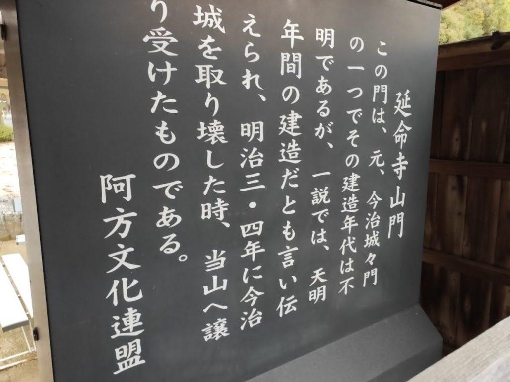 54番延命寺の山門の説明