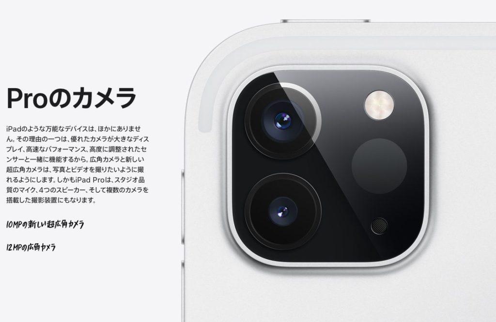ipadproのカメラ