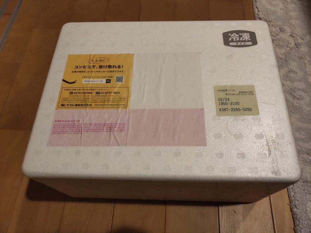 ハッピネスデーリィの届いた箱