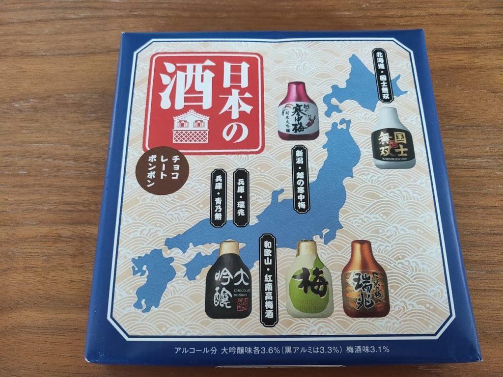 日本の酒チョコレートのパッケージ