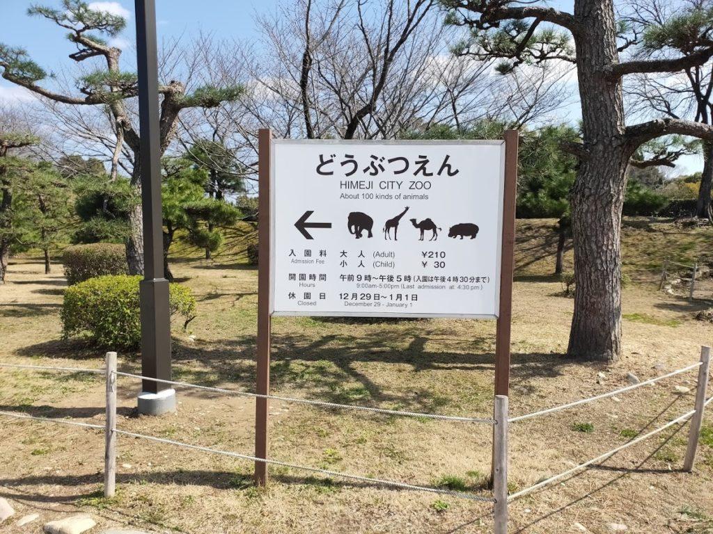 姫路城の動物園