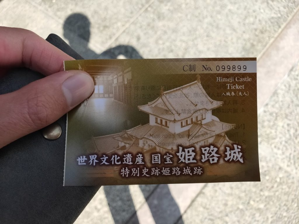 姫路城のチケット