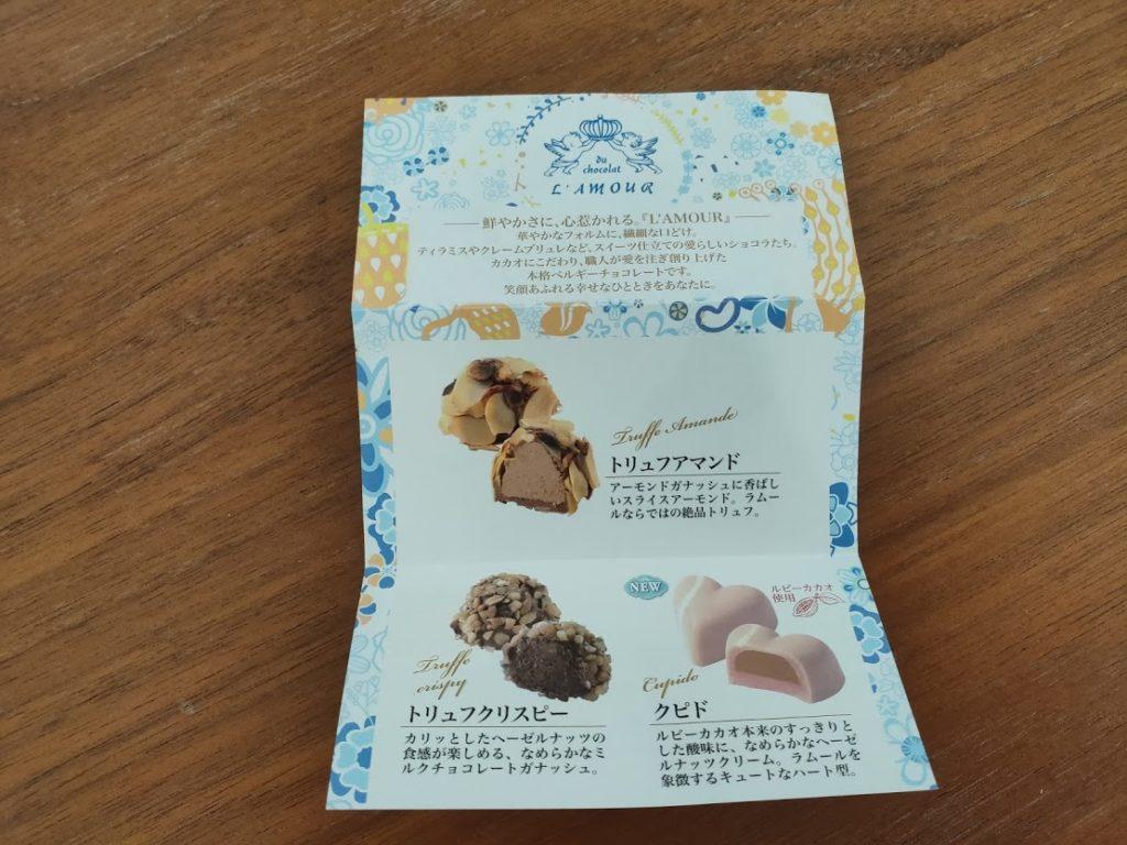 ラムールのチョコの情報2