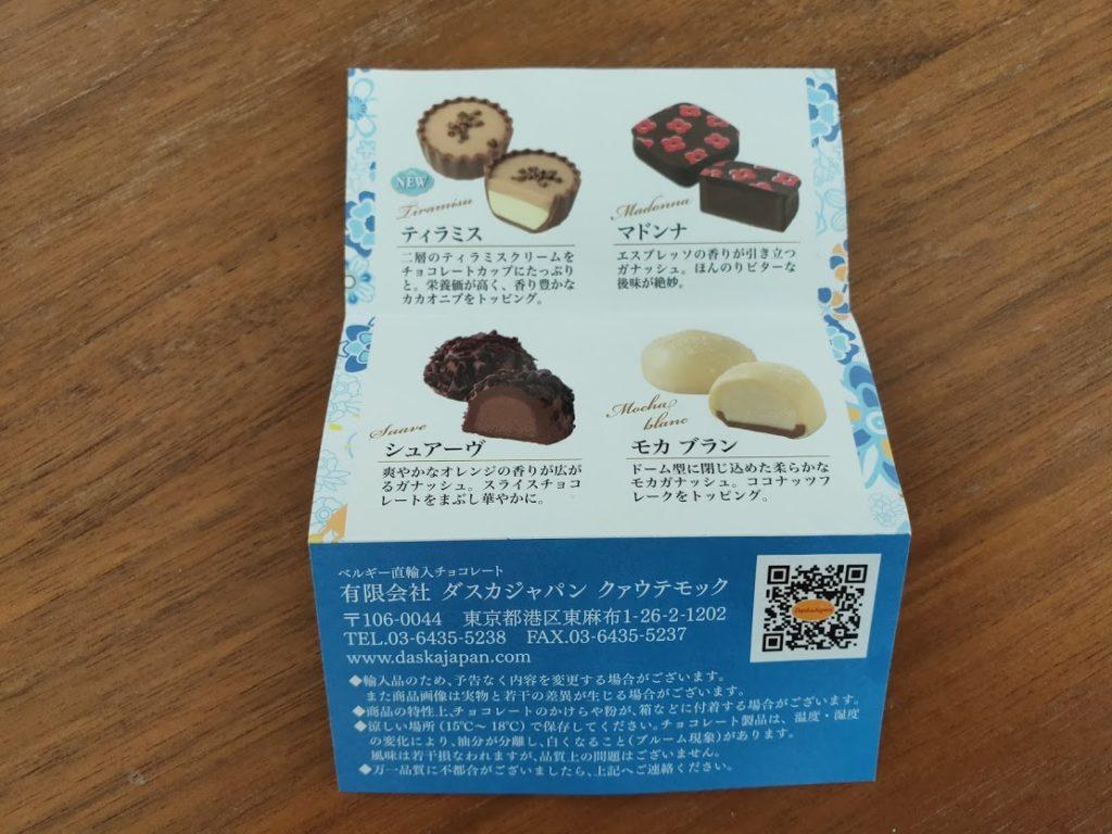 ラムールのチョコの情報1