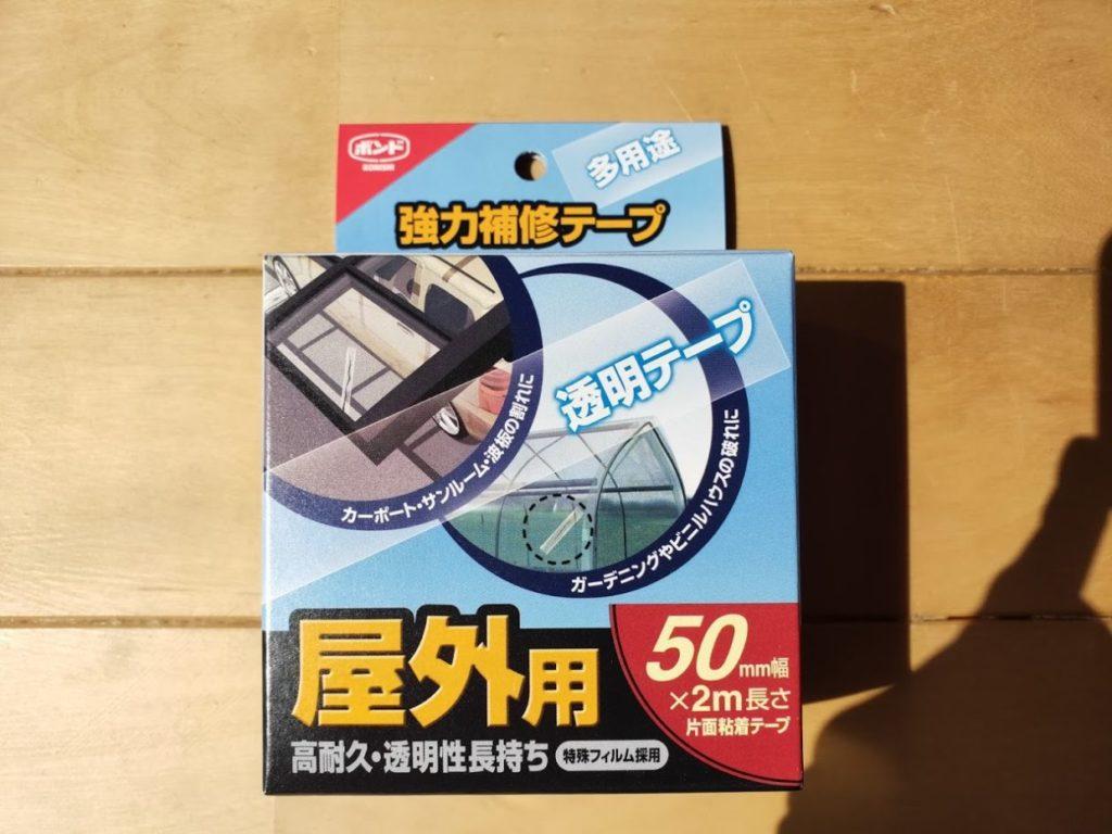 強力補修テープの箱
