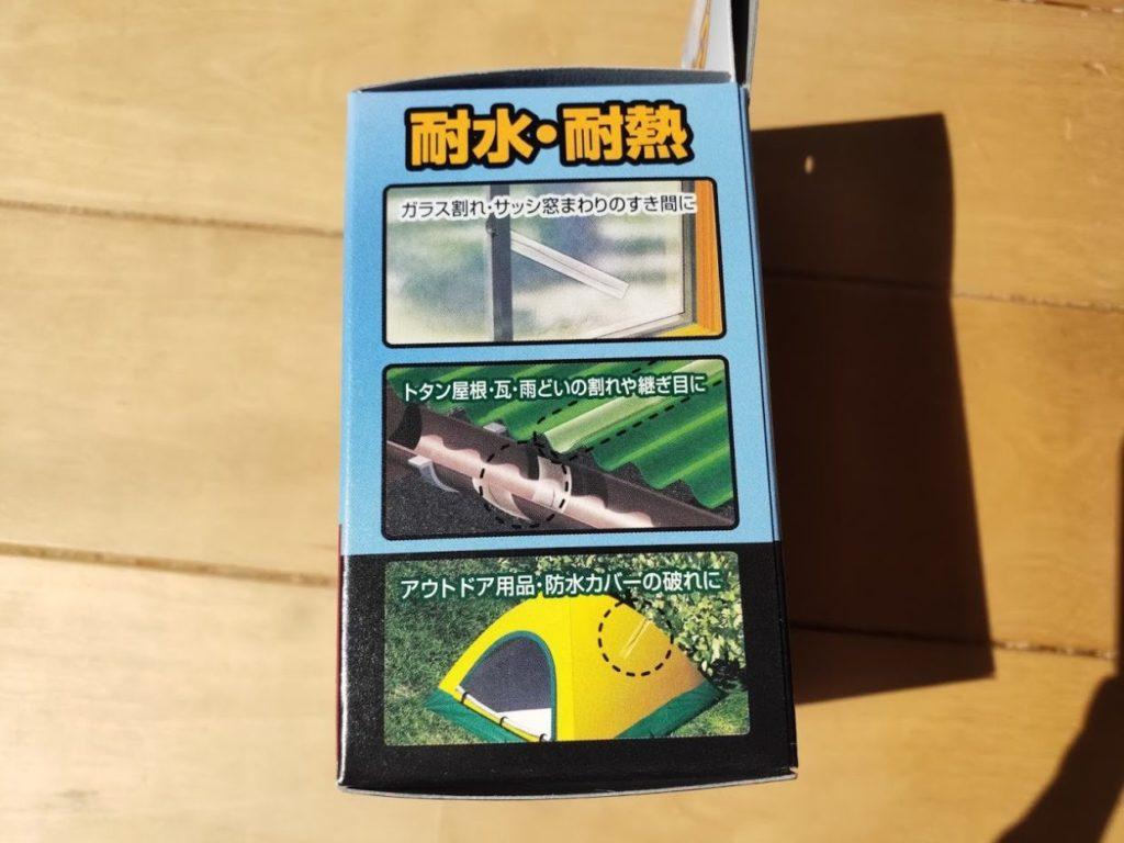 強力補修テープの用途1